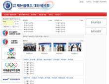 Korea Sports Council in NZ